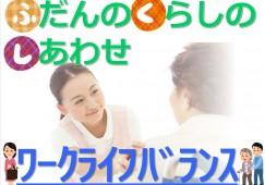 【新潟市秋葉区/デイサービス・契約社員】 イメージ