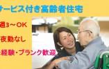 サ高住でのお仕事!大手パート求人です(^^)【西区観音】 イメージ