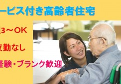 【西区観音】サ高住でのお仕事!大手パート求人です(^^) イメージ