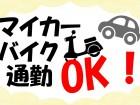 車・バイク通勤可☆