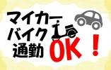 \無資格・未経験者歓迎/《岸和田市八阪町》交通費支給/車・バイク通勤可/駐車場あり♪ イメージ