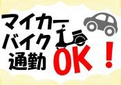 マイカー・バイク通勤OK②