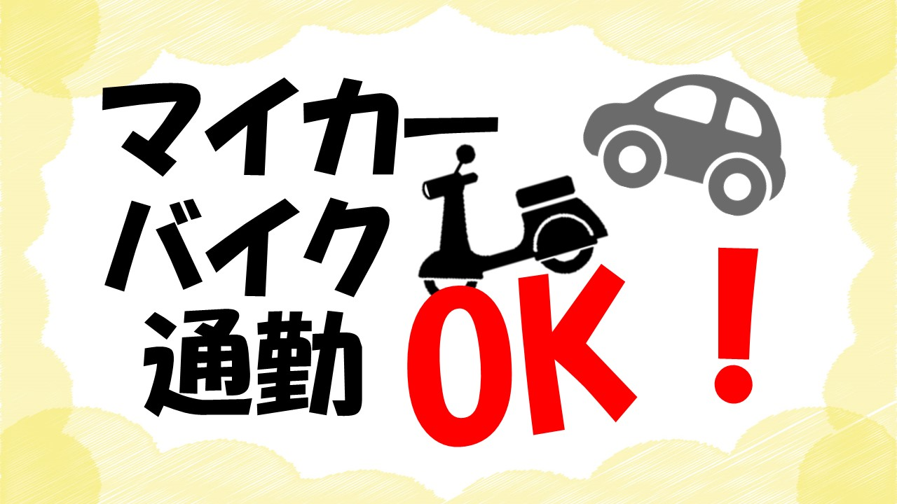【沖縄県うるま市】小規模多機能ホームの貴重なアルバイト求人♪ イメージ