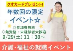 三幸福祉カレッジ☆介護・福祉の就職イベントのご案内! イメージ