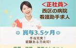 【西区/病院】正社員☆看護助手☆賞与3.5ヶ月☆ イメージ