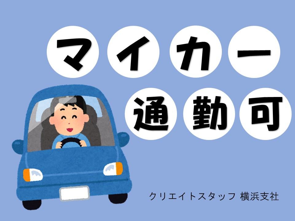 各種保険完備/経験者優遇/夜勤勤務なし/マイカー通勤可能! イメージ