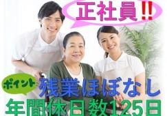 【新潟市南区】特別養護老人ホームでの介護スタッフ☆年間休日125日☆ イメージ