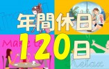 \月18万以上/【天理市福住町】残業なし/賞与あり/年間休日120日♪ イメージ