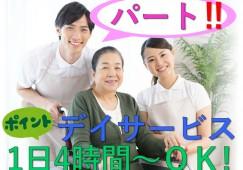 【新潟市】デイサービス☆パート☆1日4時間~OK! イメージ
