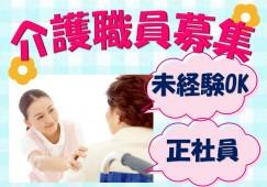 «鎌倉市にあるサービス月高齢者向け住宅»フルタイムで就業できる方歓迎♪パート!時給1,100円以上! イメージ