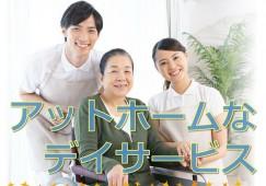 【新潟市南区】デイサービス・契約社員 イメージ