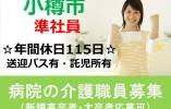 【小樽市/病院】準社員☆年間休日115日☆賞与有り☆ イメージ