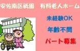 【安佐南区祇園】◆パート◆未経験OK!住宅型有料老人ホームでのお仕事☆手当充実♪ イメージ