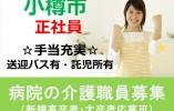 【小樽市/病院】正社員☆手当充実☆賞与有り☆ イメージ