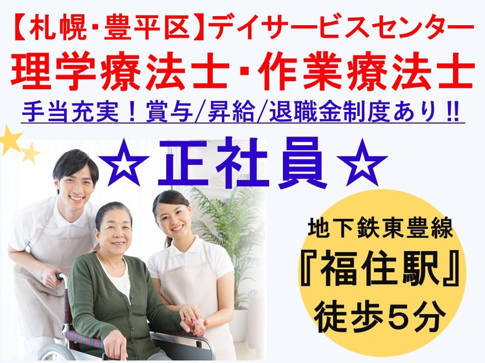 札幌市豊平区/理学療法士・作業...