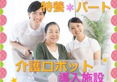 \無資格・未経験大歓迎/【上越市】特別養護老人ホームでの介護職〈パート〉1日6時間程度から勤務できます(^^)/ イメージ