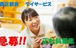 【西区 南観音】正社員◆未経験から始められるデイサービスでのお仕事☆ イメージ