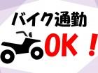 バイク通勤OK♪