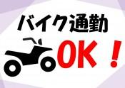バイク通勤OK②