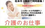 【松本市】嬉しい賞与4ヶ月分♪正社員登用ありの準社員★マイカー通勤もOK!残業少なめでプライベートも充実! イメージ