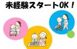 ブランクOK★小規模多機能型居宅介護事業所★契約社員★【熊本市内】 イメージ