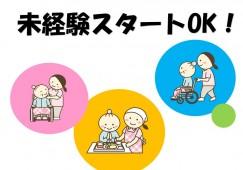 ☆初めての方でも安心☆ブランクOK☆資格を活かせる☆経験者優遇☆食事代全額補助の高待遇 イメージ