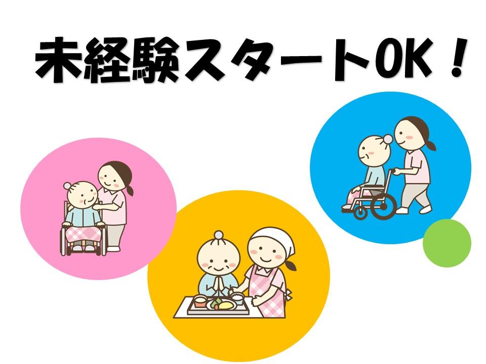 ≪鎌倉市にあるデイサービス≫パート☆時給1,100円以上!未経験OK!無資格OK! イメージ
