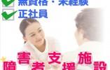 【竹原市】障害者支援施設での生活支援員!!ご利用者様の笑顔が絶えない明るい職場です! イメージ