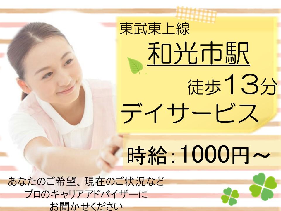 【和光市】時給1000円♪フルパートで働ける方大歓迎♪ イメージ