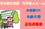 【安佐南区祇園】◆正社員◆未経験OK!住宅型有料老人ホームでのお仕事☆手当充実♪ イメージ