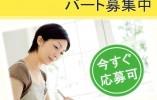 【うるま市】デイサービスでのお仕事(調理師、パート・アルバイト) イメージ