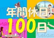 年間休日100日