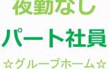 【音更町/グループホーム】パート☆スキルアップ制度あり☆初めてでも安心☆ イメージ