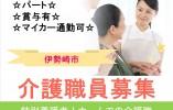 特別養護老人ホーム★パートさん募集【伊勢崎市】 イメージ