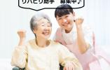 【沖縄県那覇市】病院でのリハビリ助手のお仕事 イメージ