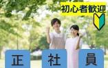 【読谷村】介護複合施設でのお仕事(調理師) イメージ