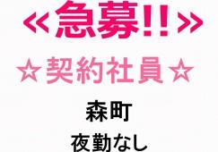 【森町/グループホーム】☆契約社員☆夜勤なし☆ イメージ