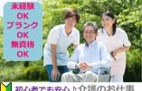 【仙台市若林区大和町】新規オープンのグループホーム/介護職員 イメージ