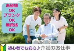 【仙台市若林区大和町】綺麗なグループホーム/介護職員 イメージ