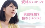 【仙台市宮城野区】賞与あり/グループホーム管理者 イメージ