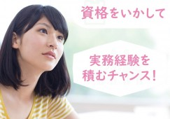 \リハビリスタッフ募集!!/日勤のみで24万円以上♪資格を活かして働きませんか? イメージ
