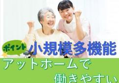 【上田市大屋】小規模多機能型での介護職募集☆ 手当充実♪賞与あり イメージ