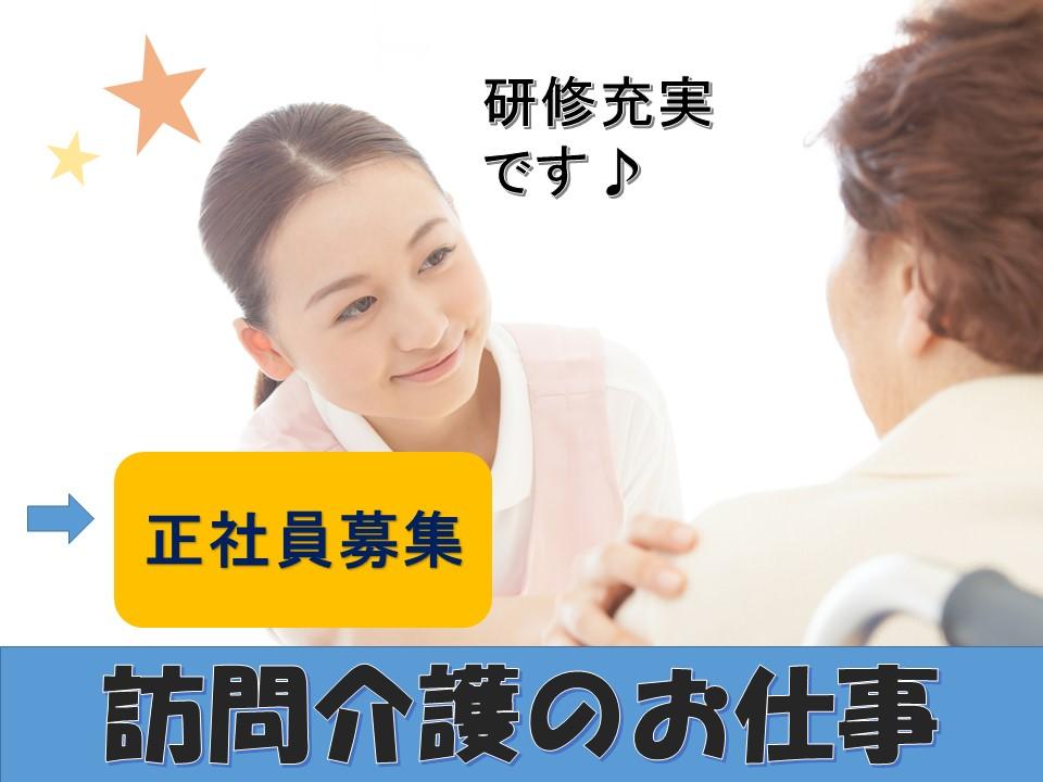 介護職大募集!!手当充実しています☆訪問介護のお仕事です【北九州市内】 イメージ