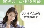 \東京都内に3500件+非公開求人多数/正社員・パート・派遣/担当エージェントがスピード対応/高待遇案件多数 イメージ
