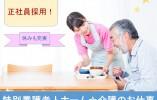 【富谷市】地域密着型特別養護老人ホームでの介護スタッフ*未経験OK*正社員 イメージ