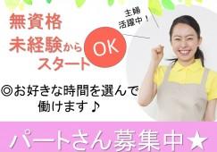 時給1000円以上★お好きな時間を選んで働けます♪《パートさん》週2日3時間~OK♪【北本市|有料老人ホーム】 イメージ
