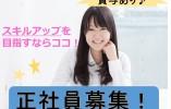 【渋民駅】駅チカクと好立地!残業ほぼゼロ☆賞与は年2回4か月分以上^^ イメージ