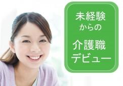 賞与4ヶ月【愛知県清須市】老人保健施設でのお仕事・がんばりが評価される職場環境 イメージ