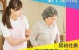【新十津川町/特別養護老人ホーム】契約社員(介護職員) イメージ