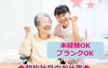 【名取市】特別養護老人ホームでの介護スタッフ/準職員/正社員登用あり イメージ